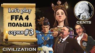 Польша в FFA 4 #Civilization6   VI – сокращенный формат let's play (3 серия) Хватит строить домики!