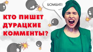 РАССЛЕДОВАНИЕ: ОБРАЗЫ МОИХ ХЕЙТЕРОВ
