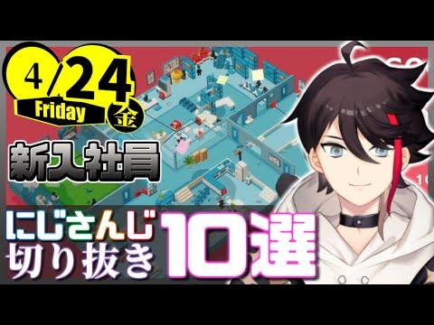 【日刊 にじさんじ】切り抜き10選【2020年4月24日(金)】