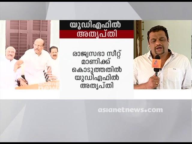 Kerala congress  Rajya Sabha seat ; Objection  within the Congress party.
