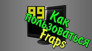 Как снять видео с Fraps со звуком/Aleska Lala(Удачного всем просмотра! Не забывайте подписаться на канал! ;))), 2016-07-11T16:56:37.000Z)