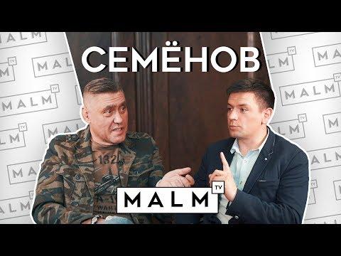 Вадим Семёнов про «Единую Россию», Че Гевару и предложения поклонниц | MALM TV