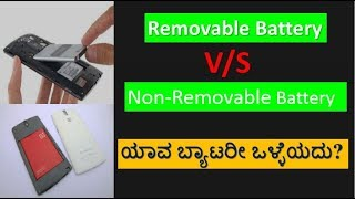 Removable VS Non Removable Battery - Which is Best ? |Battery Technology |Technical Jagattu
