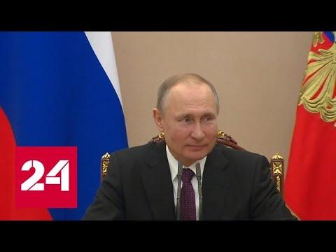 Владимир Путин обсудил эскалацию обстановки в Идлибе с членами Совбеза - Россия 24