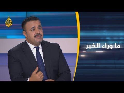 ????ما وراء الخبر- هل حقق حفتر أهداف هجومه على #طرابلس؟  - نشر قبل 11 ساعة