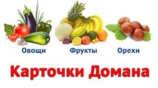 Карточки Домана Овощи Фрукты Орехи Развивающее видео для детей