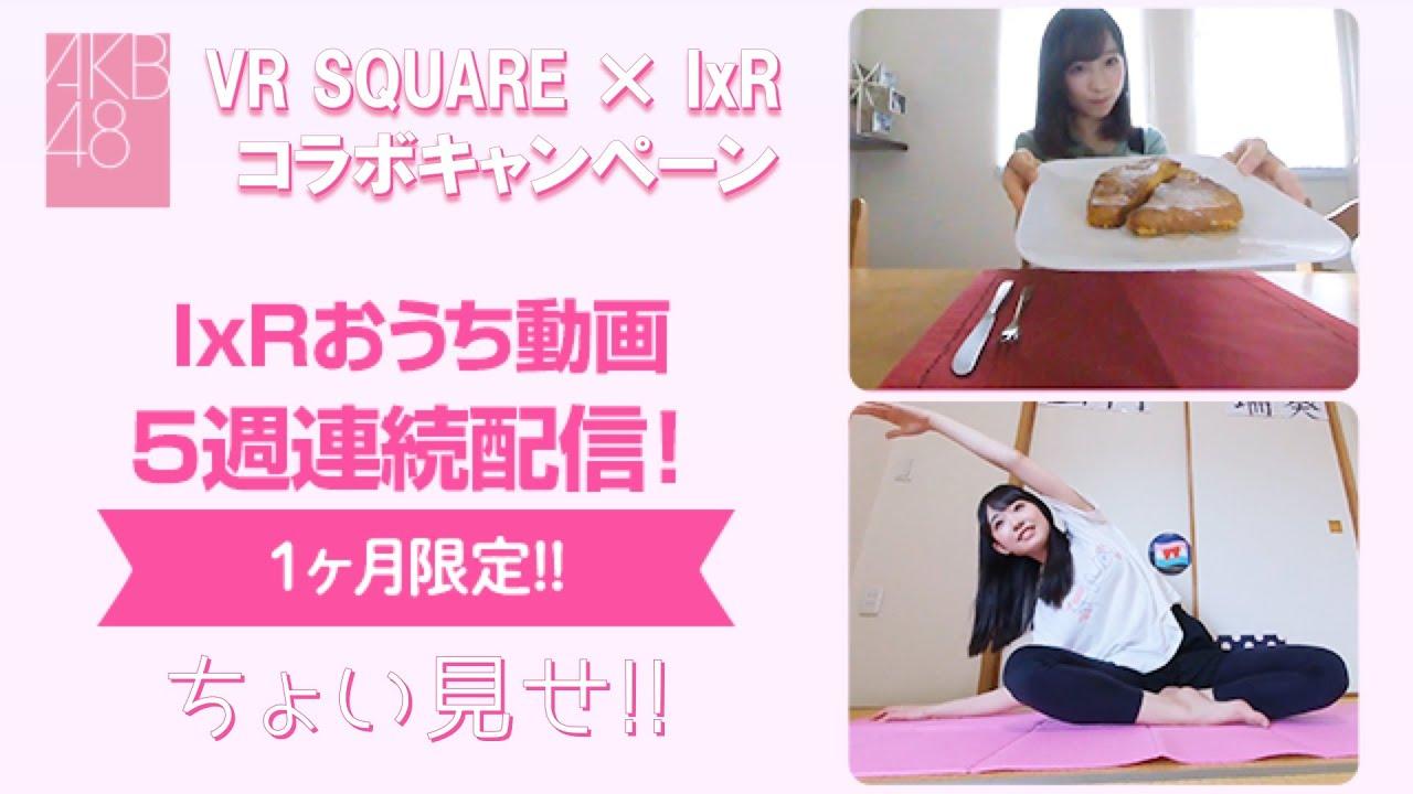 """【ちょい見せ】""""VR SQUARE"""" × IxR 「IxRおうち動画」"""