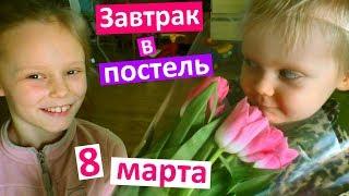 8 марта Дима НЕ ДАРИТ ПОДАРКИ  международный женский день ПОДАРОК НА 8 МАРТА