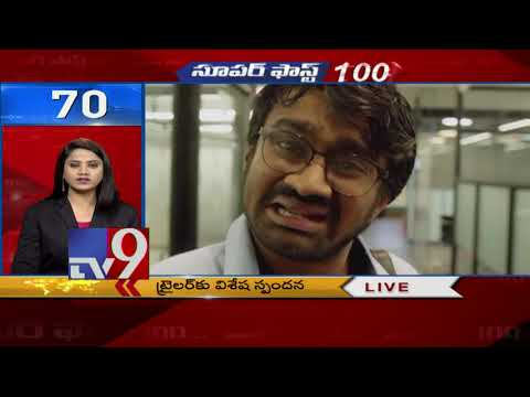 Super Fast 100 || Speed News || 17-10-18 - TV9