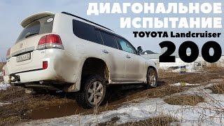 Toyota Land Cruiser 200. Диагональное испытание(Toyota Land Cruiser 200 / Тойота Ленд Крузер - легенда бездорожья и offroad. Выбрать автомобиль для следующего