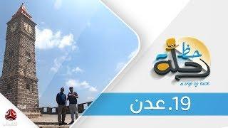 برنامج رحلة حظ | الحلقة  19  -  عدن  | تقديم خالد الجبري | يمن شباب
