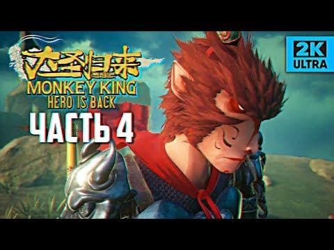 MONKEY KING: HERO IS BACK финал прохождение #4
