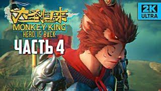 Обзор игры MONKEY KING: HERO IS BACK прохождение #4