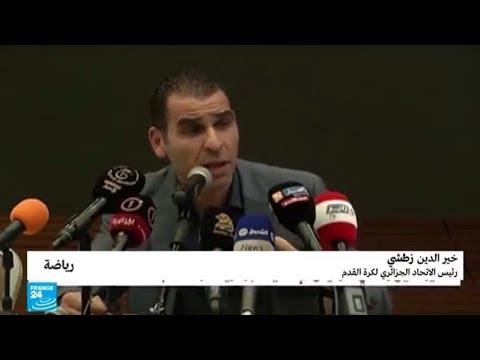 أزمة في الاتحاد الجزائري لكرة القدم  - 15:55-2018 / 10 / 9