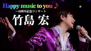 竹島 宏「Happy music to you♪~10周年記念コンサート」(DVD)ダイジェスト