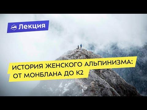 Авторский цикл лекций от Александра Елькова: история женского альпинизма - от Монблана до К2