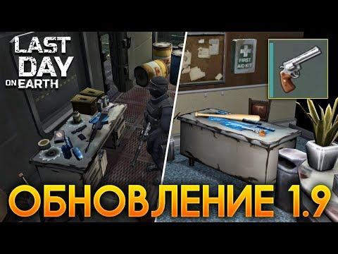 НОВЫЕ УЛУЧШЕНИЯ ДЛЯ ОРУЖИЯ! - Last Day on Earth: Survival