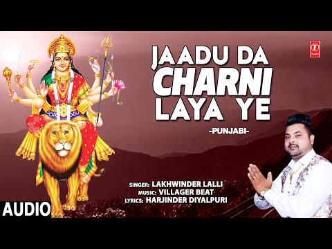 हूँ क्यों करा परवाह मैं जग दी भजन लिरिक्स|  Hun Kyu Kara Parvah Mai Jag Di Bhajan Lyrics