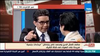 بالورقة والقلم - بالفيديو محمد ناصر وسامى كمال الدين يمارسان