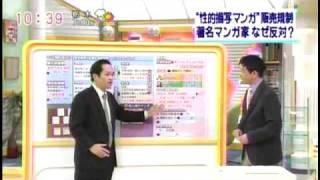 東京都青少年健全育成条例、その1の続き。議論のスタートラインとなる...