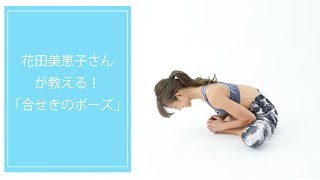 花田美恵子さんが教える!ヒップアップに効果的なヨガ「合せきのポーズ」 花田美恵子 検索動画 19