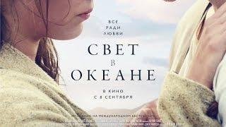 «Свет в океане» — фильм в СИНЕМА ПАРК