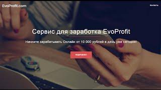 EvoProfit com Заработок в интернете от 10000 рублей в день!