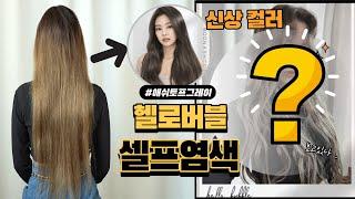 (광고) 블랙핑크 로제/BTS 정국 붙임머리 받고 한달…