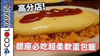 【日本美食】銀座必吃超柔軟蛋包飯!tabelog高分店介紹