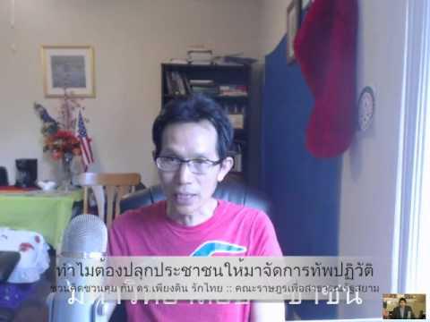 ดร.เพียงดิน รักไทย ชวนคิดชวนคุย 29 ส.ค. ...