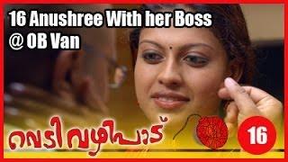 Repeat youtube video Vedivazhipad Movie Clip 16 | Anushree With Her Boss @ OB Van