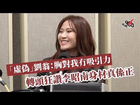 「虛偽」劉翁:胸對我冇吸引力 轉頭狂讚李昭南身材真係正
