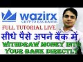 How to withdraw money from Wazirx Exchange | How to use wazirx P2P service | Wazirx P2P Tutorial