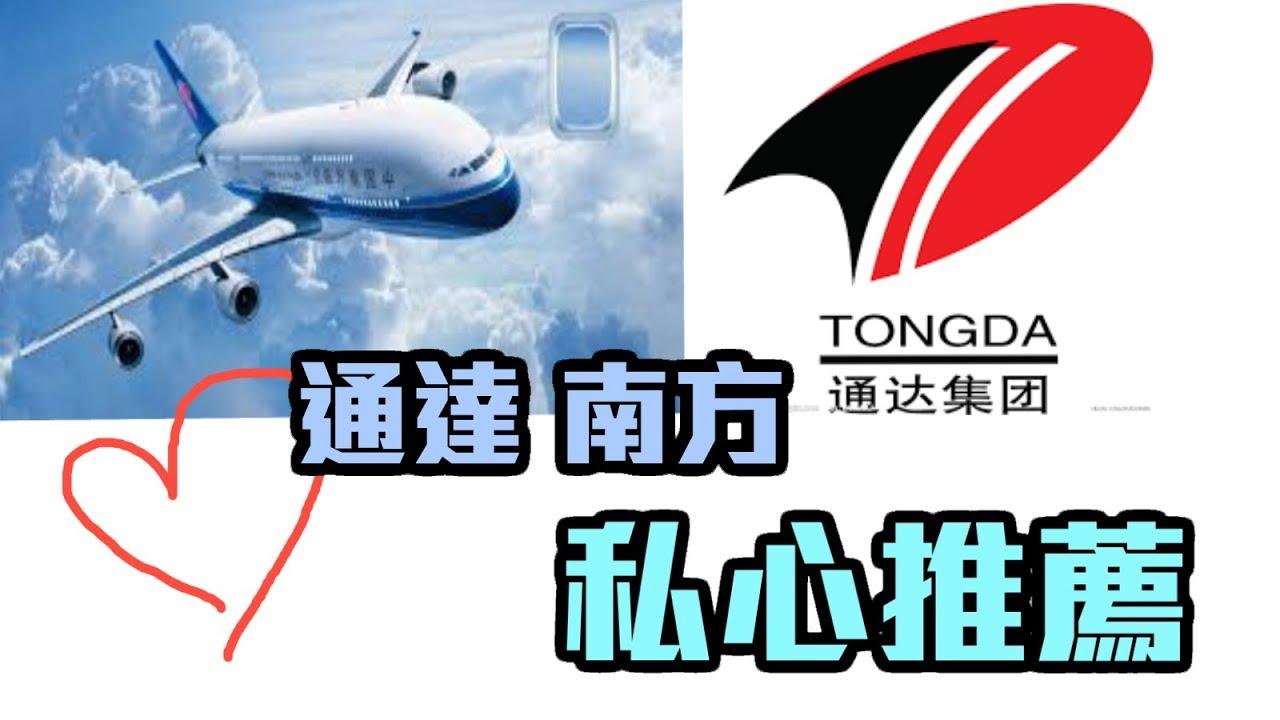 【港股攻防】:通達集團(698)南方航空(1055)各有千秋 - YouTube