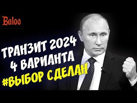 ТРАНЗИТ 2024. ОПРЕДЕЛИЛИСЬ С ВАРИАНТОМ