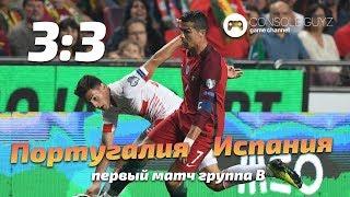 Португалия Испания 3 - 3. Portugal vs Spain pes 2018 кубок мира Console Guyz