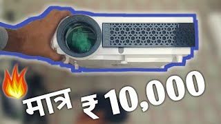 Best Budget Led Projector at Just Rs.10,000 Unboxing