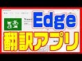 【Windows10・翻訳】インターネットブラウザEdgeの拡張機能
