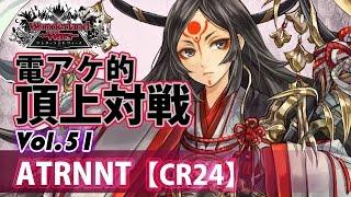 【CR24】ツクヨミ:ATRNNT/『WlW』電アケ的頂上対戦Vol.51