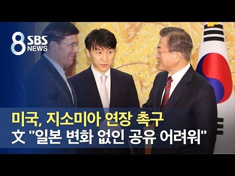 """미국, 지소미아 연장 촉구…문 대통령 """"일본 변화 없인 공유 어려워"""" / SBS"""