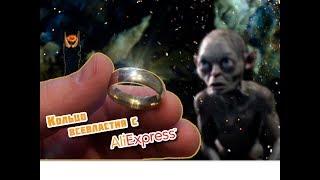 Кольцо всевластия с AliExpress. Обзор.