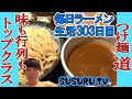 【亀有駅 ラーメン】つけ麺 道 憧れの超有名つけ麺をすする【Top Tsuke Ramen】SUSU…