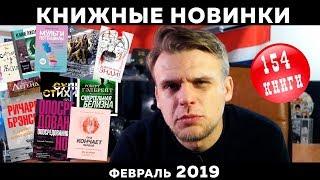 КНИЖНЫЕ НОВИНКИ ФЕВРАЛЬ 2019 Обзор февральских книжных новинок - 154 книги