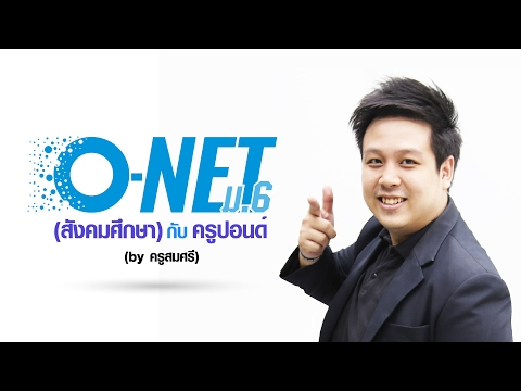 O-NET ม.6 (สังคมศึกษา) กับ ครูปอนด์ (By คุณครูสมศรี)