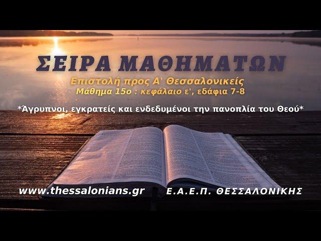 Σειρά Μαθημάτων 12-01-2021 | προς Α' Θεσσαλονικείς ε' 7-8 (Μάθημα 15ο)
