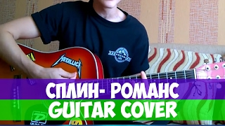 Сплин -  Романс На Гитаре (Guitar cover)