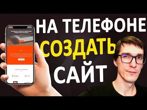 Как создать сайт на телефоне на андроид или айфон | Создание сайта с нуля
