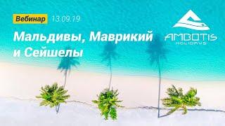 Вебинар: Мальдивы, Маврикий и Сейшелы. Все об отелях Constance Hotels Resort & Golf. 13.09.2019