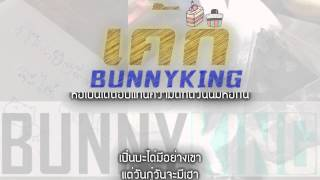 "BUNNYKING - ""เค้ก"" [You're the Answer to a Guy like Me Remix] +Lyrics"