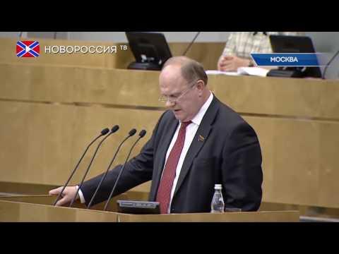 Зюганов предложил признать ДНР и ЛНР